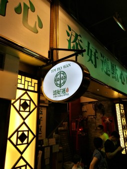 Tim Ho Wan restaurant Kowloon